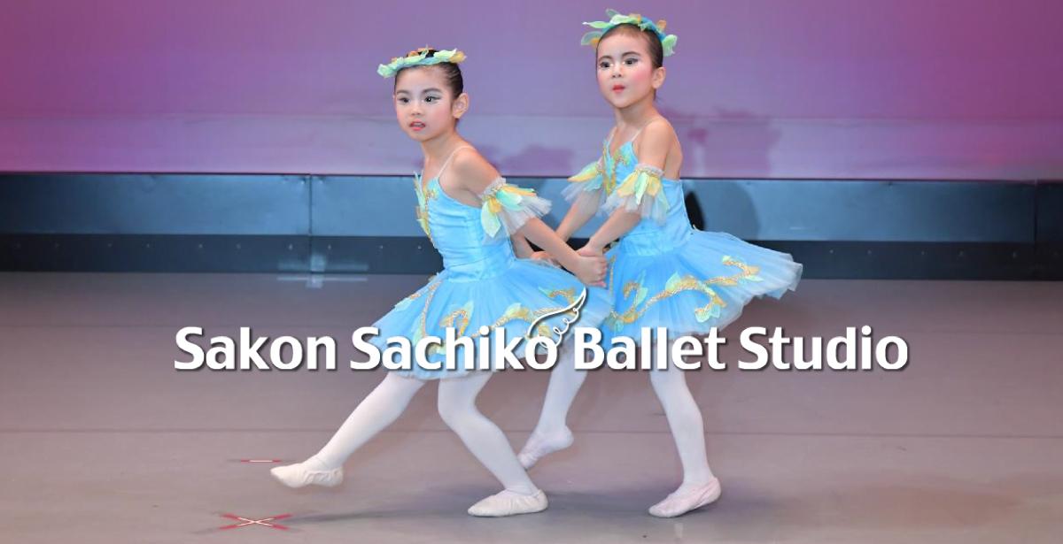 左近幸子バレエスタジオ